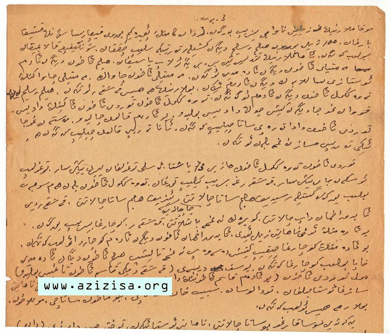 Turdi akhun aka bien sorbet 1953