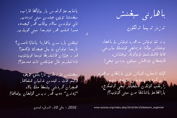Baharni_seghinish