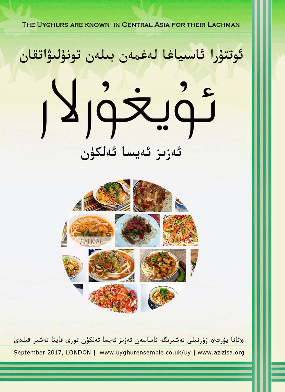 Ottura Asiyagha leghmen bilen tonulghan Uyghurlar