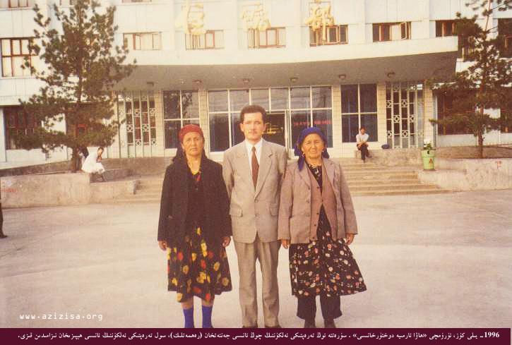 urumchi_doxtur1996
