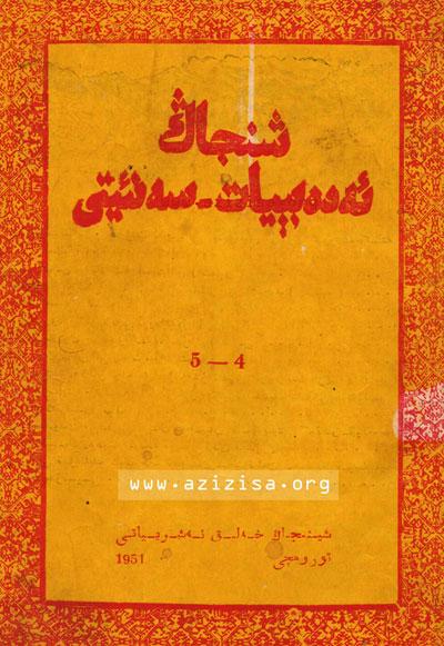 شىنجاڭ ئەدەبىيات ـ سەنىتى ژۇرنلى 1951 ـ يىلى