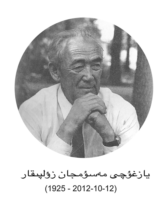 Mesumjan_Zulpiqar